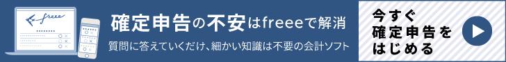 確定申告freee