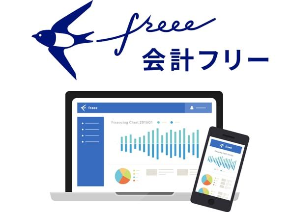 「会計ソフト フリー」の画像検索結果