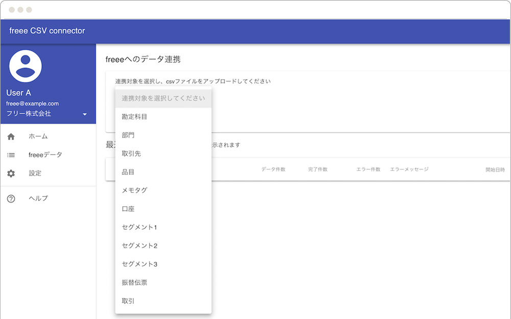 freee CSV connector画像
