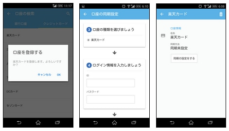 Androidアプリ 口座登録画面