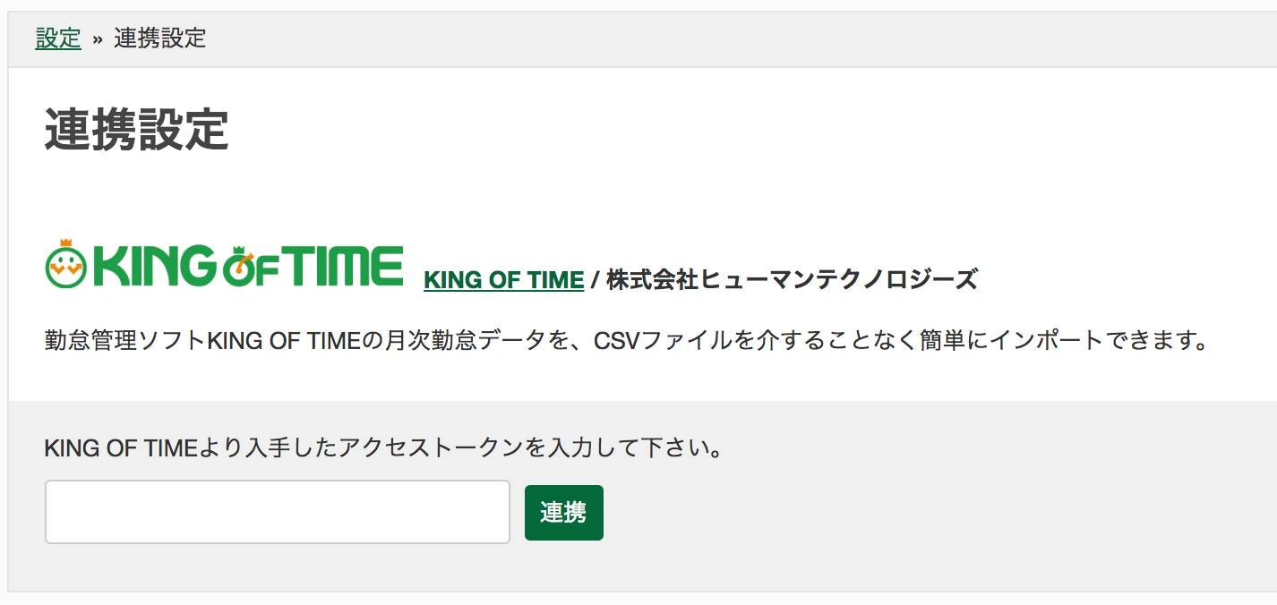 KING OF TIME連携画面