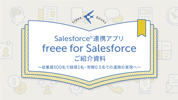 freee for Salesforce紹介資料