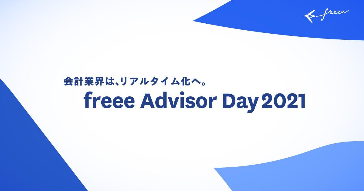 freee Advisor Day 2021