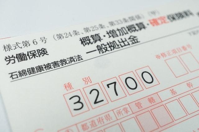 保険 支払 方法 労働