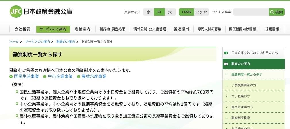 政策 公庫 融資 コロナ 日本 金融 新型コロナウイルスに関する相談窓口(農林水産事業)|日本政策金融公庫