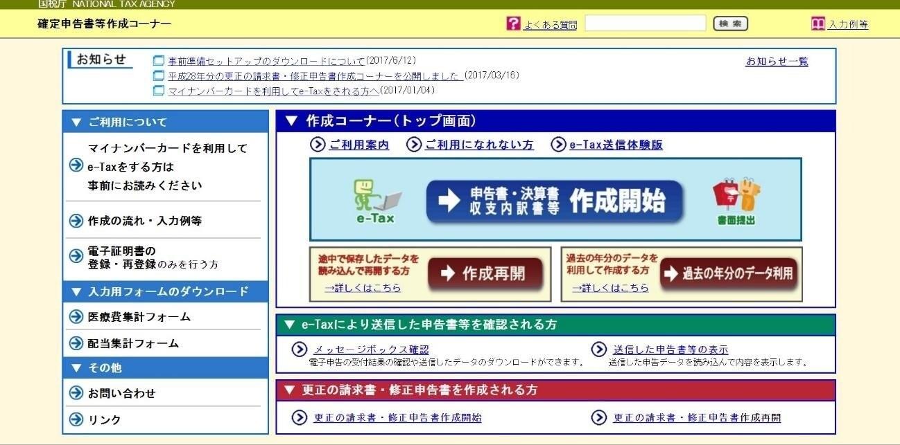 申告 ネット 確定 確定申告はネットで簡単に!やり方~必要なもの・ふるさと納税の仕方まで