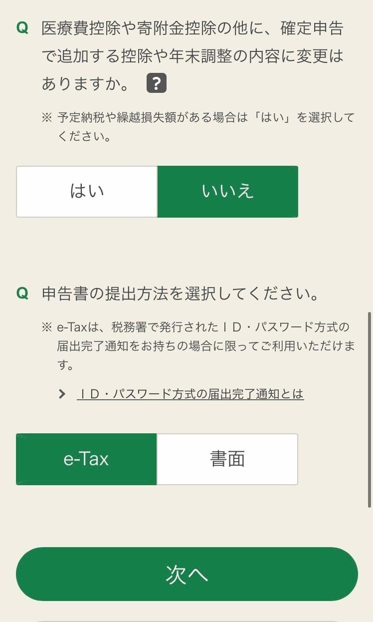 E tax 医療 費 控除