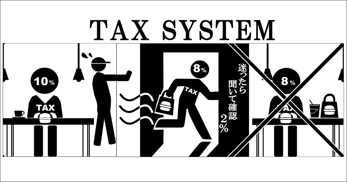 軽減税率のルールはピクトグラムで伝えられるか?  非デザイナーが実際に作ったので見てほしい