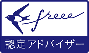クラウド会計ソフトfreeeフリー