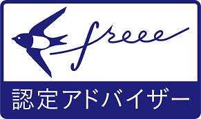freeeの認定アドバイザーになりました