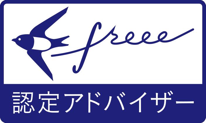 会計ソフト「freee」